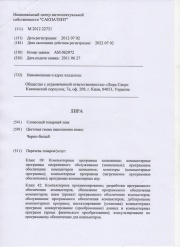 Certificate of Trademark Ownership LIRA (Georgia)