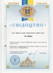 Certificate of Trademark Ownership MONOMAKH-SAPR
