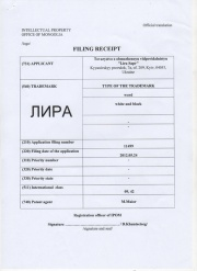 Certificate of Trademark Ownership LIRA (Mongolia)