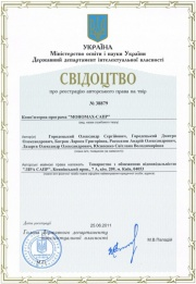 Copyright Certificate for MONOMAKH-SAPR