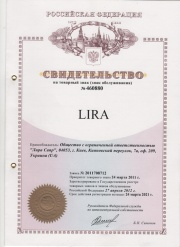 Certificate of Trademark Ownership LIRA (Russian Federation)