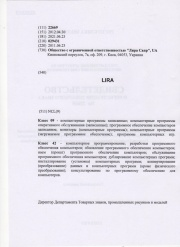 Certificate of Trademark Ownership LIRA (Moldova)