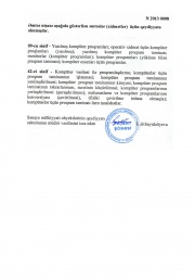 Certificate of Trademark Ownership LIRA (Azerbaijan)