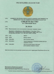 Certificate of Trademark Ownership LIRA (Kazakhstan)