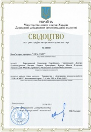Copyright Certificate for LIRA-SAPR