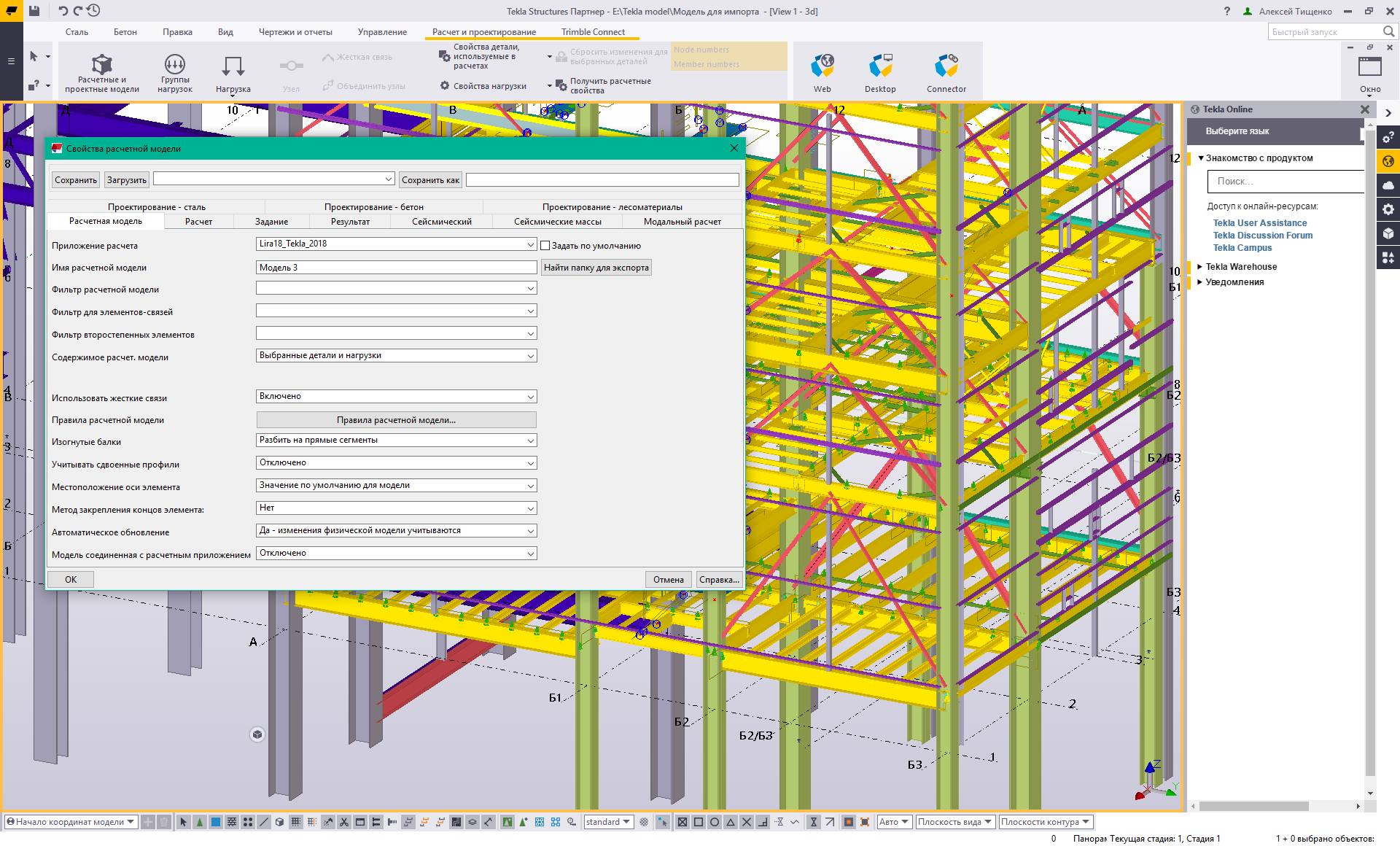 Generate design model in Tekla Structures 2018 and define application for analysis