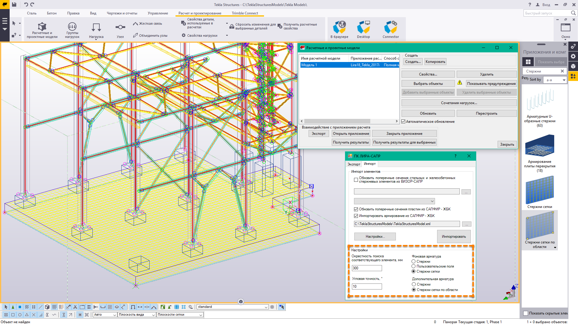 Settings for transferring main and additional reinforcement to Tekla Structures