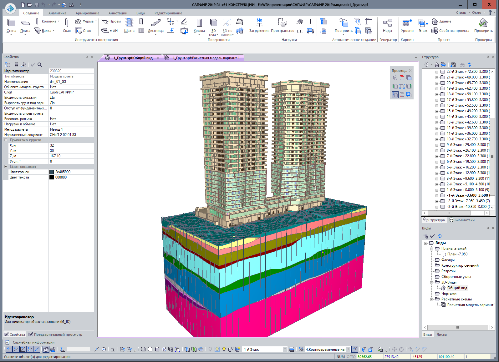 Soil model attached to 3D building structure in SAPFIR